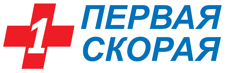 Платная круглосуточная скорая помощь в Воронеже первая скорая
